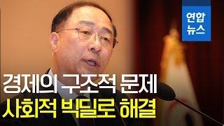 """홍남기 """"이해관계 조정의 벽 넘어야…사회적 빅딜로 해결"""" / 연합뉴스 (Yonhapnews)"""
