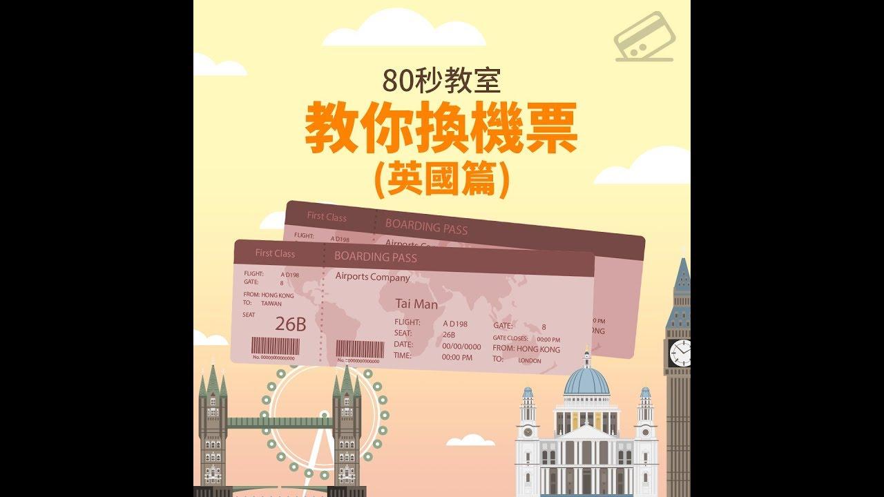 簽賬換機票(三)來回英國機票 - YouTube
