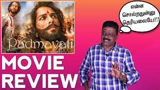Padmaavat Tamil Movie Review | Deepika Padukone, Shahid Kapoor, Ranveer Singh