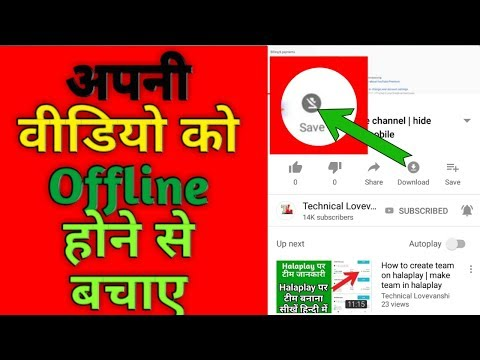 How to make youtube video offline unavailable | apni YouTube videos ko offline hone se hataye