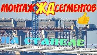 Крымский мост(сентябрь 2018) Мост красавец становится всё больше и больше! Обзор!