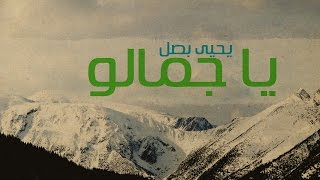 Yahya Bassal - Ya Jamalo [Official Lyric Video] يحيى بصل - يا جمالو
