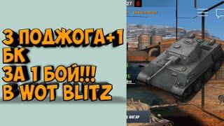 3 поджога +1 бк в одном бою на VK.28.01 в WOT Blitz!!!(Без рубрики)