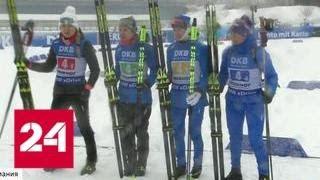 Смотреть видео Такого не было 13 лет: биатлонные сборные РФ оформили синхронные победы - Россия 24 онлайн
