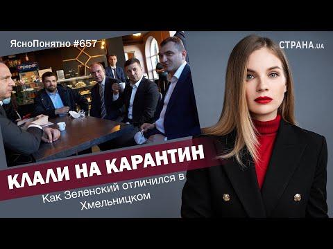Клали на карантин. Как Зеленский отличился в Хмельницком | ЯсноПонятно #657 By Олеся Медведева