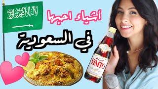 أشياء احبها في السعودية   ذكريات Things I love in Saudi Arabia + Eng Sub