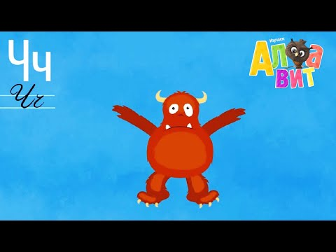 АЛФАВИТ - Буква Ч - Обучающие мультики - Азбука для детей