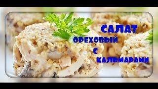 Салат  ореховый с кальмарами./salad with nuts and squids/.