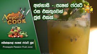 අන්නාසි - පැෂන් ෆ්රූට් රස එකතුවෙන් ජූස් එකක්... - Pineapple Passion Fruit Juice | Anyone Can Cook Thumbnail