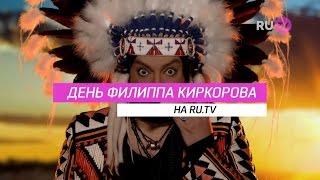 День Филиппа Киркорова на RU TV