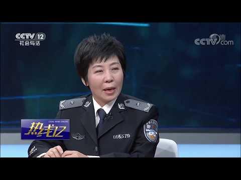 《热线12》 20190915 毒踪追击| CCTV社会与法