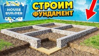 House Builder - Строим Фундамент