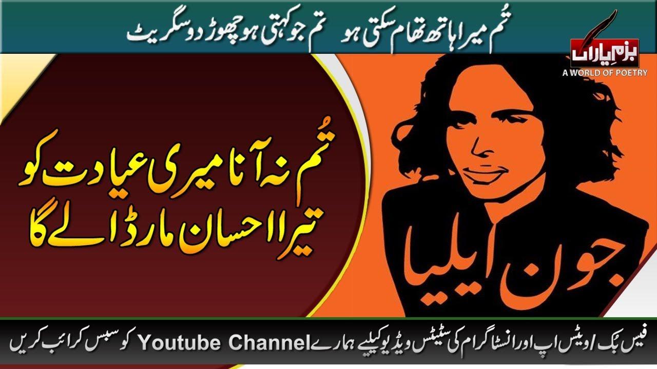 Jaun Elia Best Poetry | Top Sher Of Jaun elia | Very Sad Urdu Petry | jaun  elia whatsapp status
