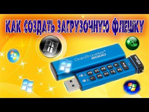 Как сделать загрузочную флешку Windows 64 и 32 разрядной системы