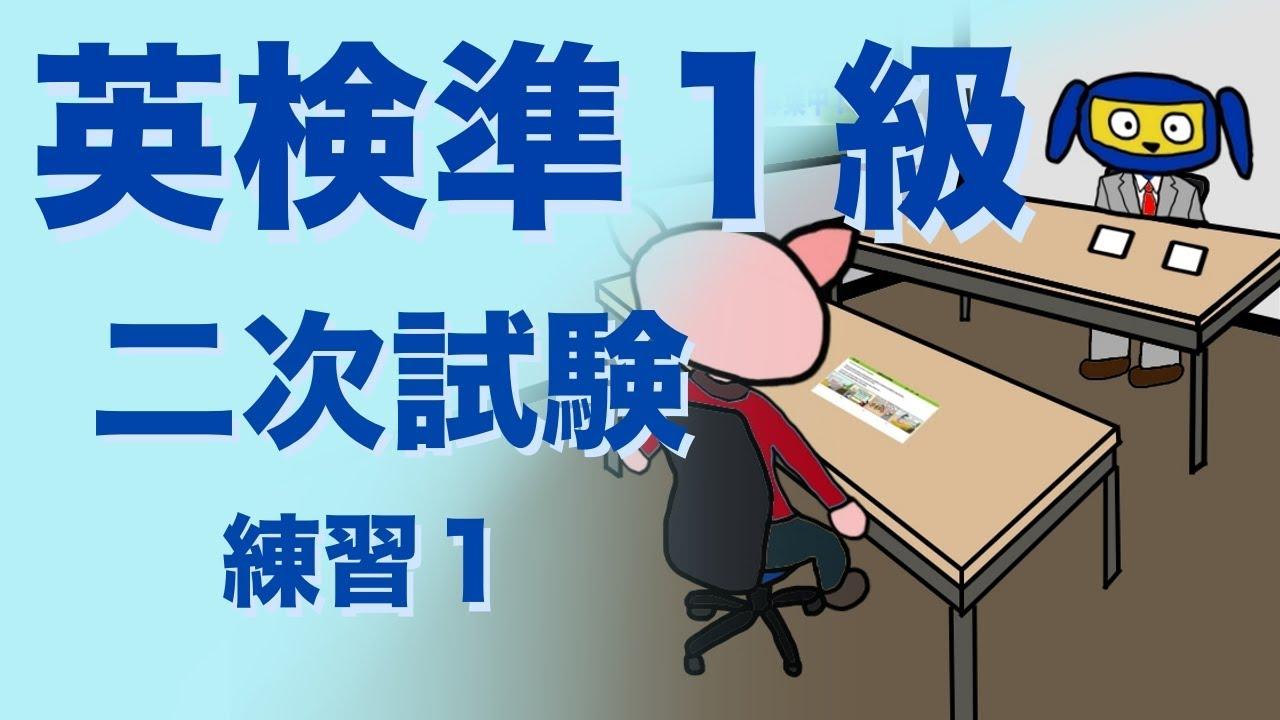 英検準1級 二次試験 面接 練習1