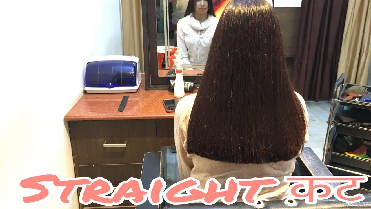 Perfect Straight Hair Cut Youtube