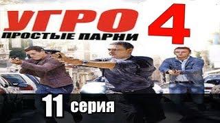 Захватывающий Фильм о Криминале (4 часть) 2 серия из 24   (детектив, боевик, криминальный сериал)