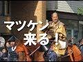松平健さんが家康行列2018にやってきた!