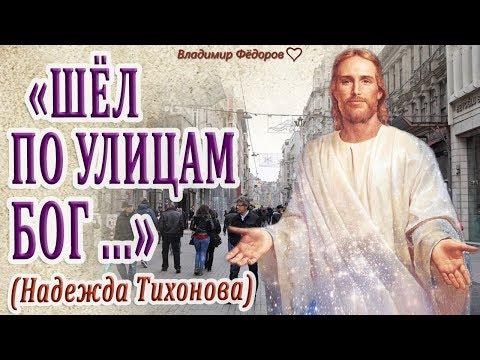 """Шёл по улицам Бог..."" (Надежда Тихонова)"