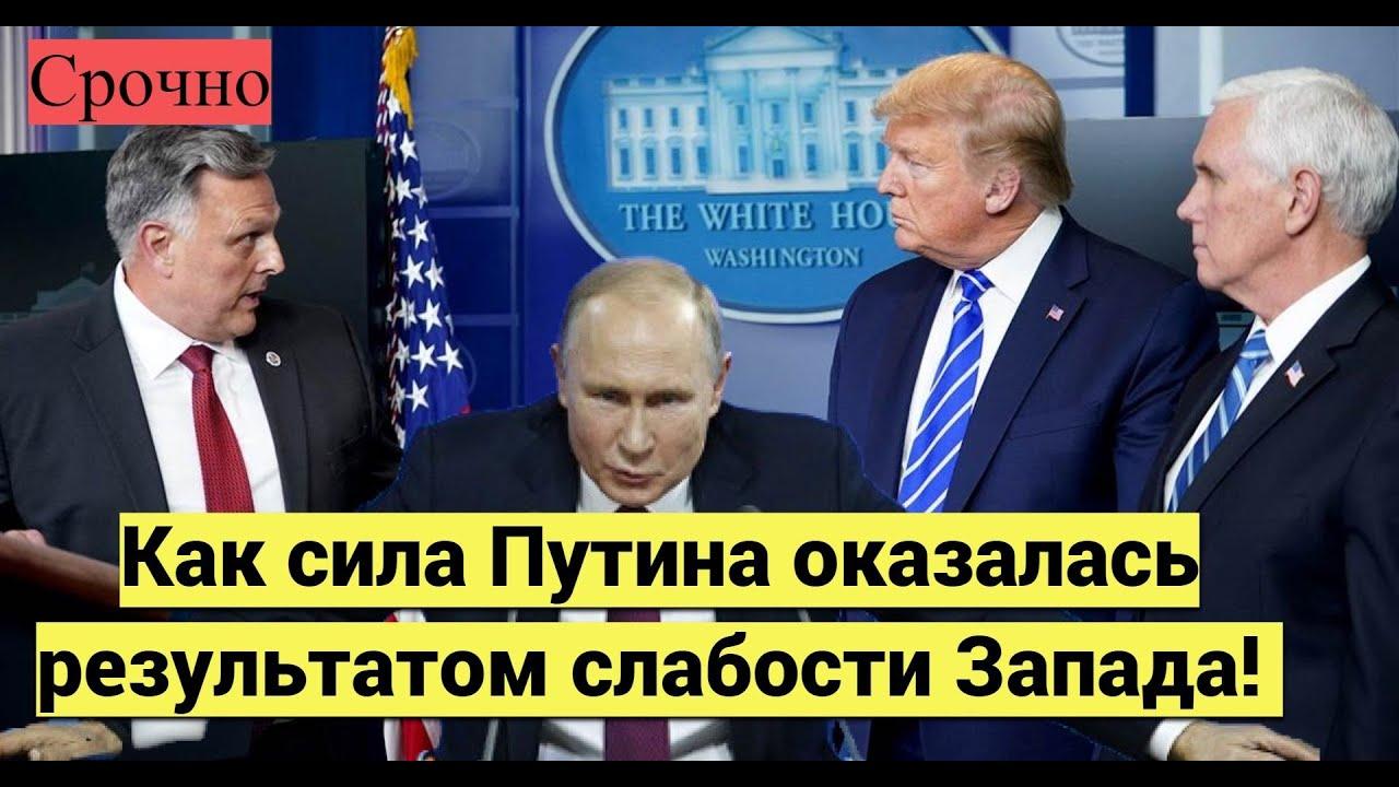Срочно! Как сила Путина оказалась результатом слабости Запада! Новости дня!