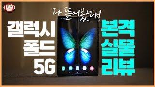 갤럭시 폴드 5G 본격 실물 리뷰! 240만원 폴더블 스마트폰의 가치는?