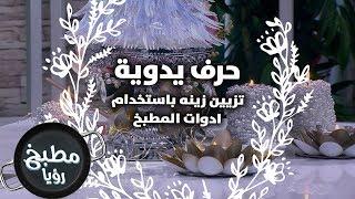 تزيين زينة باستخدام ادوات المطبخ  - زينة الكرد