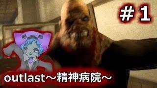 【outlastホラー実況】showのぼっちで絶叫!精神病院!#1【show】 thumbnail