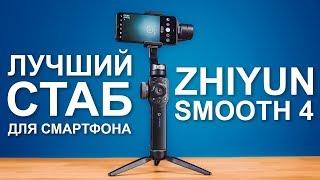 Лучший стабилизатор за $170 для КИНО на смартфон - Zhiyun Smooth 4