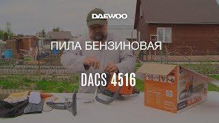 Бензопила Daewoo DACS 4516 – Обзор и В работе [Daewoo Power Products Russia]