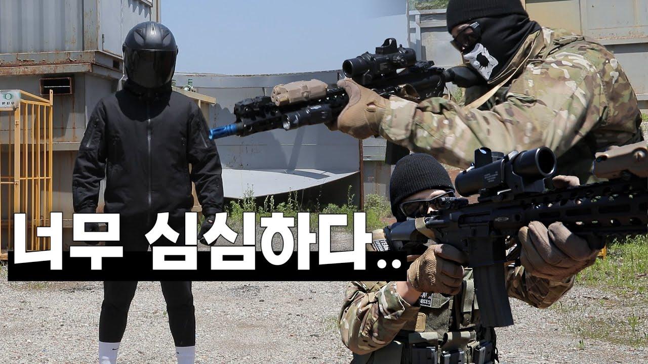 재미삼아 기동사격 훈련/Shooting Training