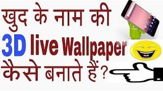 How To Make 3D Live Wallpaper Of Own Name? || खुद के नाम की 3 डी लाइव वॉलपेपर कैसे बनाते हैं?