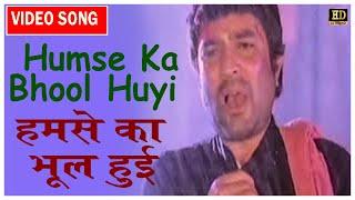 Humse Ka Bhool Huyi - Anwar | Janta Hawaldar 1979 | Ashok Kumar, Rajesh Khanna.