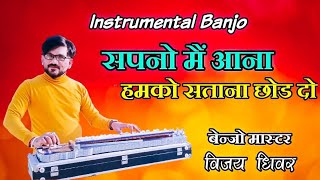 Nonstop Banjo Cover | Hamko Satana Chod Do | Master Vijay Dhiwar