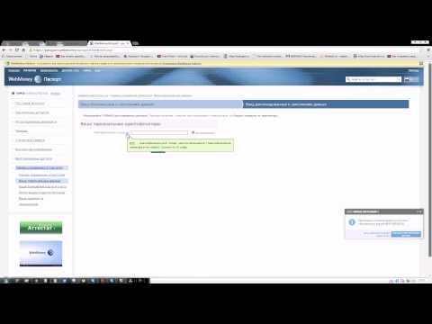 Получение формального аттестата Webmoney