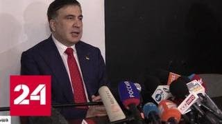 """""""Заберите меня обратно!"""" Саакашвили рассказал, как его высылали в Польшу - Россия 24"""