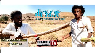 HDMONA - ሓንፈጽ ብ ኢዮብ ሃብተስላሴ (ወዲ ተጨላ) - Hanfex by Eyob Habteslasie - New Eritrean Comedy 2018
