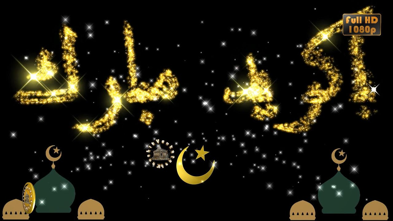 Happy eid ul adhabakrid 2018wishes whatsapp videogreetings happy eid ul adhabakrid 2018wishes whatsapp videogreetingsanimationbakra eid mubarak m4hsunfo