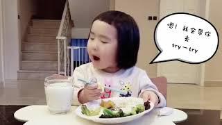 Foodie XiaoMan 超萌小吃貨~小蛮殿下的要带上姨姨試一試什麽呢 🤔🌈🍄😏
