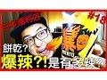 【日本便利店】日本便利店必買!?爆辣薯條餅乾!!!!到底有多辣!?日本便利店|日本のコンビニエンスストア|Japan's