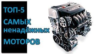 Топ 5 самых ненадёжных моторов