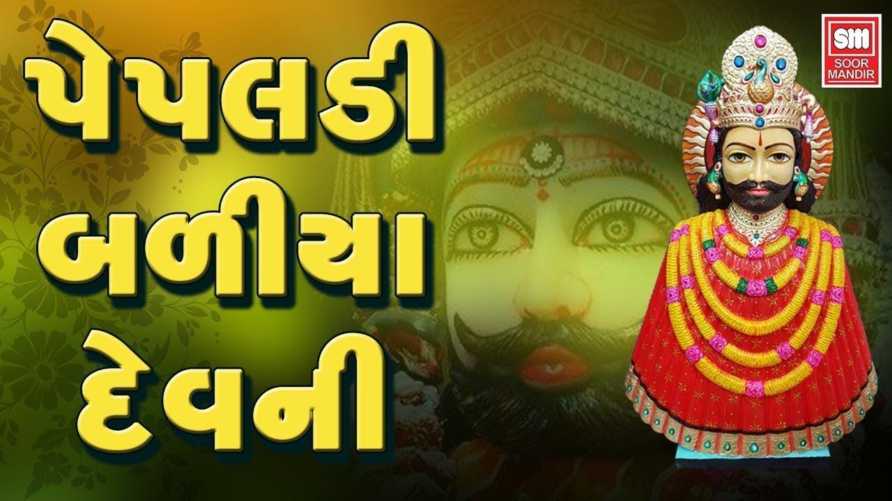 Pepaladi Naneru I Devotional I Baliyadev Bhajan I Bhakti Song I Daxa Zala I Soor Mandir