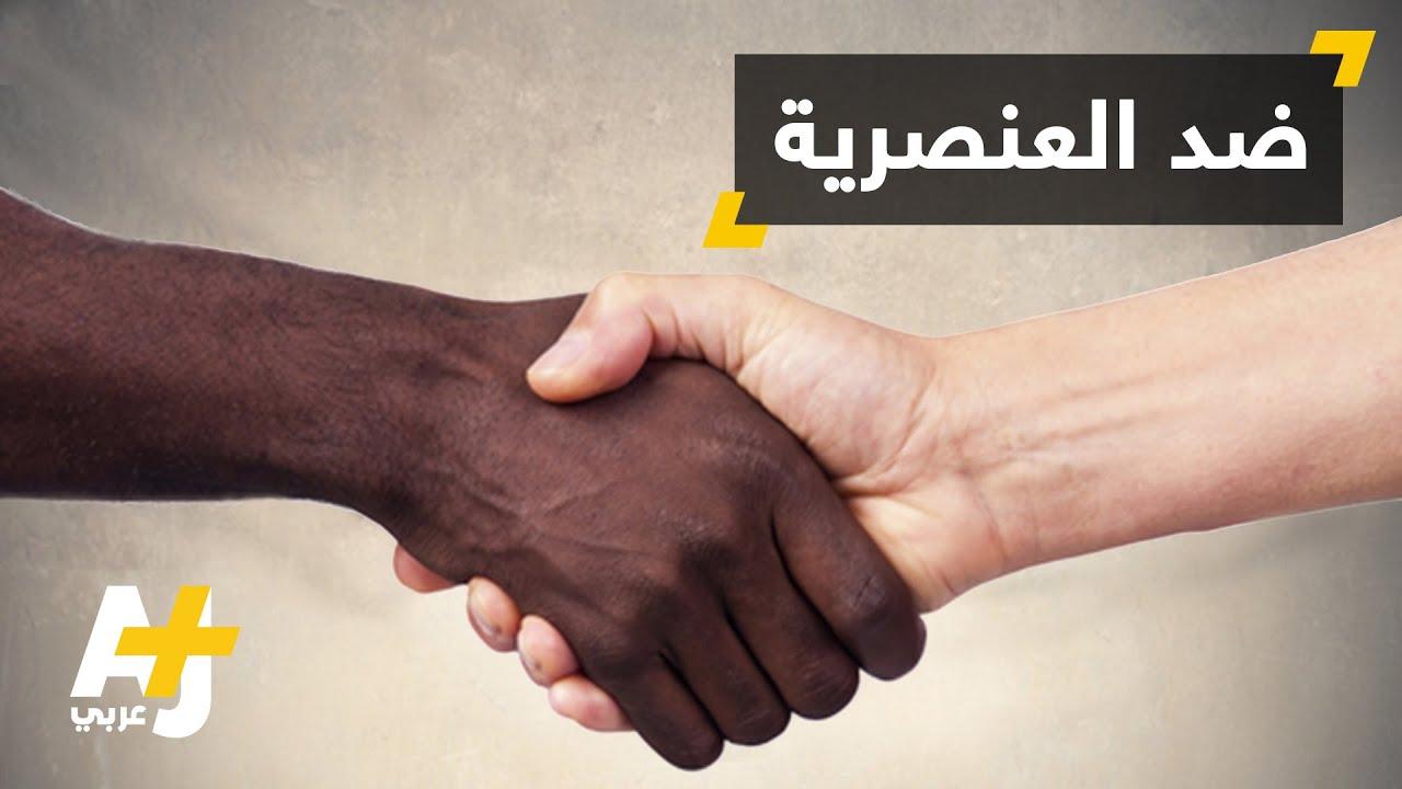 حملة مغاربية ضد العنصرية Youtube