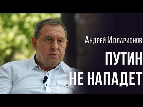 Украине не нужен мир на условиях Путина - Андрей Илларионов - Krym