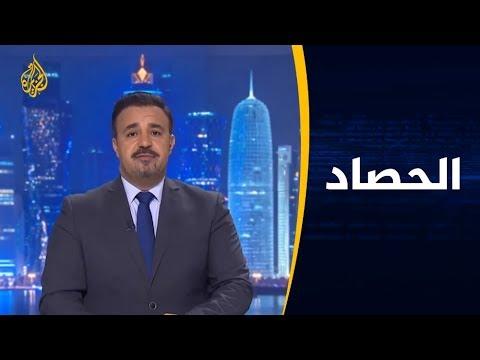 الحصاد - لبنان بين الحراك والحكومة  - نشر قبل 7 ساعة
