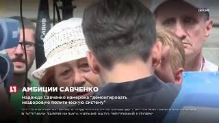 Надежда Савченко собирается участвовать в выборах президента Украины
