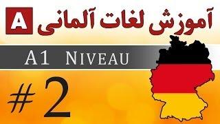 Repeat youtube video Amoozesh - Loghat Almani - Part 2 - آموزش لغات زبان آلمانی به فارسی