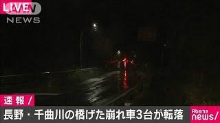 長野・東御市 橋桁が崩れ車3台が川に転落(19/10/12)