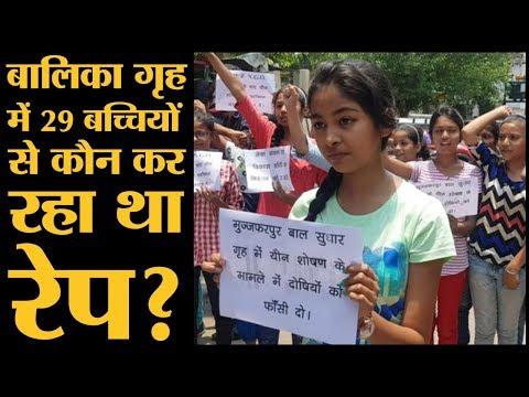 Bihar के Muzaffarpur में बालिका गृह में बच्चियों से Rape में आरोपियों के नाम चौंकाने वाले हैं |
