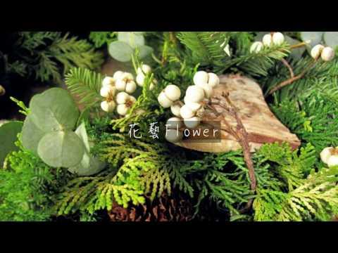 【生態.花藝.聖誕派對】