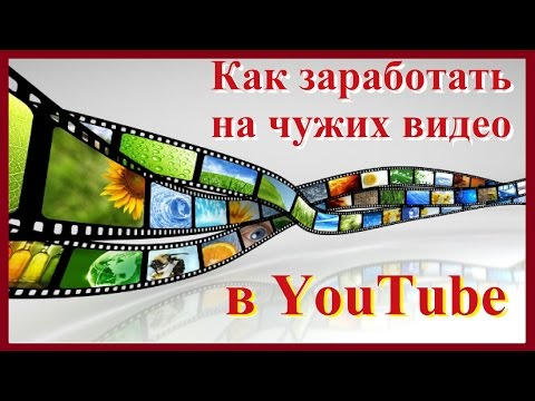 видео: КАК ЗАРАБОТАТЬ НА ЧУЖИХ ВИДЕО В youtube?! Способ заработка в интернете с нуля